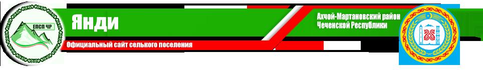 Янди | Администрация Ачхой-Мартановского района ЧР